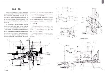 《手绘效果图基础训练丛书:室内空间表现摹本》