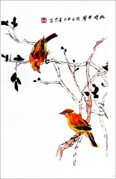 轻松学国画:写意鸟兽