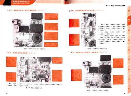 电磁炉维修完全图解(双色版)