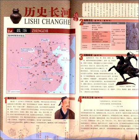 图说中国历史:战国/中国地图出版社-图书-亚马逊中国