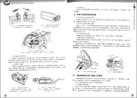 《图解汽车防盗和中控门锁电控系统故障检修》 孔军