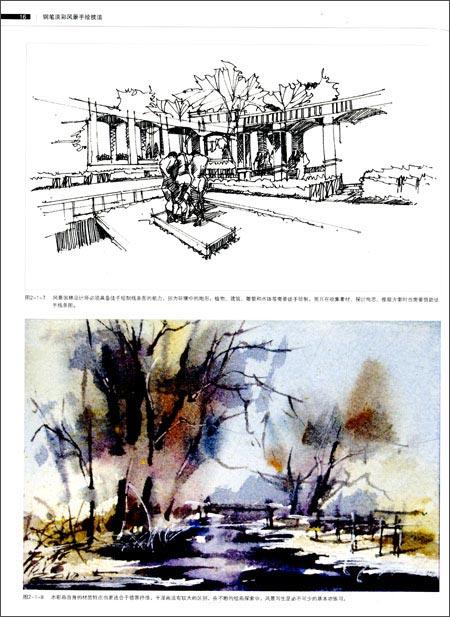 完全绘本:钢笔淡彩风景手绘技法