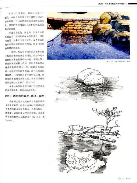 回至 完全绘本:园林景观设计手绘表达教学对话 (平装)