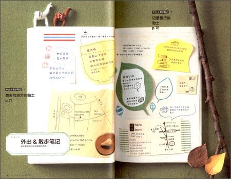 《一学就会, 1000种可爱手账笔记(附笔记本)》 yuzuko