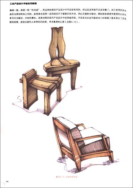 椅子设计图手绘 欧式 马克笔