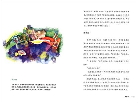 德语经典文学手绘插画本:茵梦湖