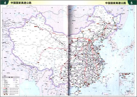 江苏和上海,浙江,安徽,山东高速公路及城乡公路网地图册平装–2014年1