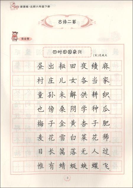 《大手笔·小学生生字生词钢笔字帖课课练:6年级(下)