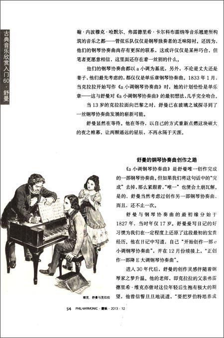 三联·爱乐:古典音乐欣赏入门60(2013年12月