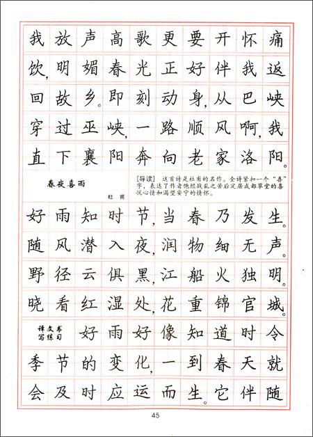 小学生钢笔字帖_新课标小学生必背古诗钢笔字帖(修订版)