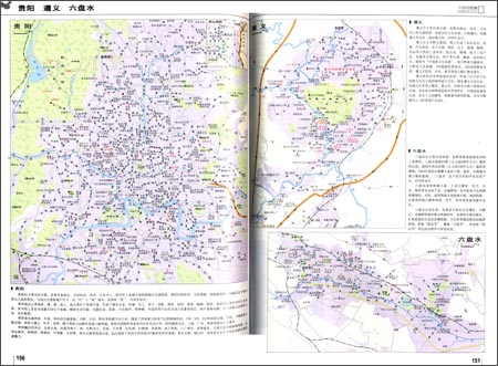中国地图集(地形版)