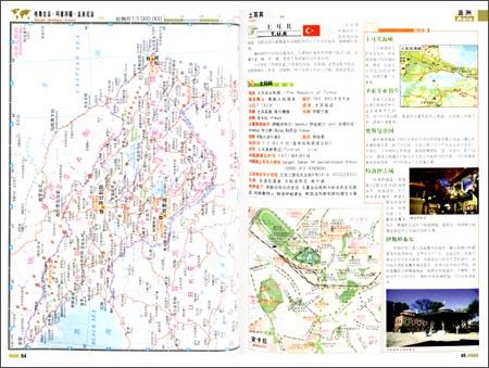 世界知识地图册(中英文对照)
