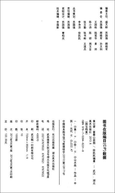富春山居图古筝曲谱