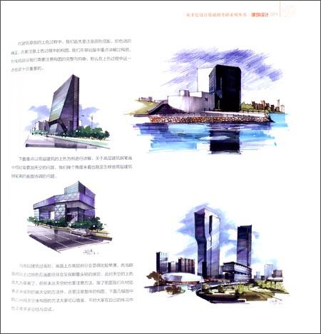 《从手绘设计基础到考研系列丛书:建筑设计》 徐志伟