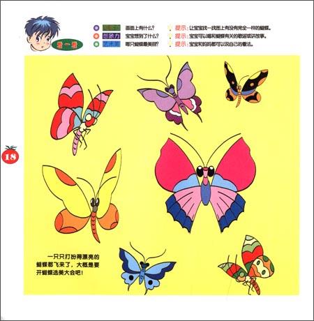 小孩蒙纸学画:动物(大灰狼版)(第2版)