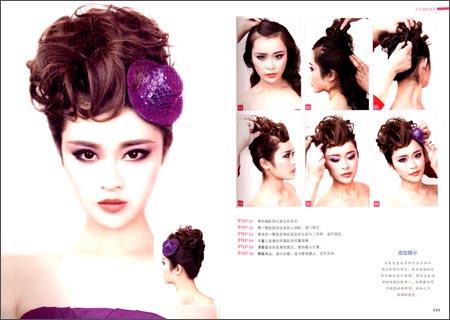 【全新*正版】新娘经典日式发型100例/安洋