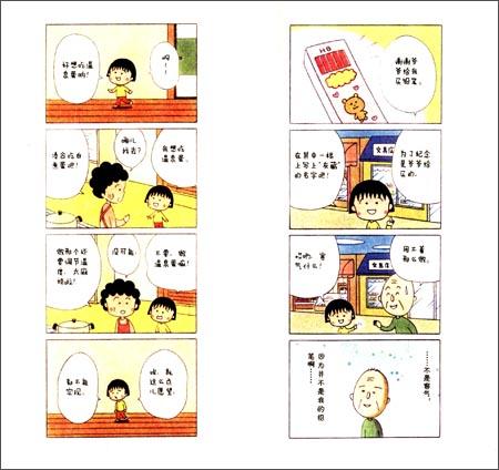 回至 全新手绘四格漫画:樱桃小丸子9 (平装)