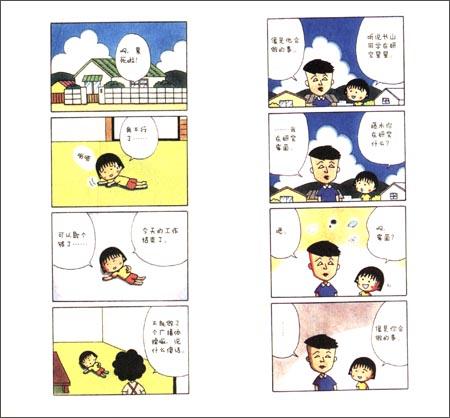 全新手绘四格漫画:樱桃小丸子7:亚马逊:图书