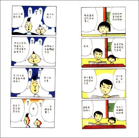 回至 全新手绘四格漫画:樱桃小丸子7 (平装)