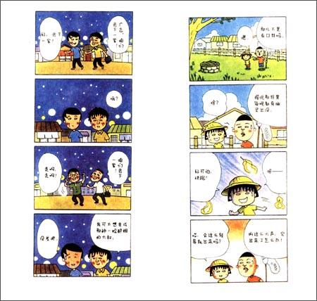 回至 全新手绘四格漫画:樱桃小丸子13 (平装)