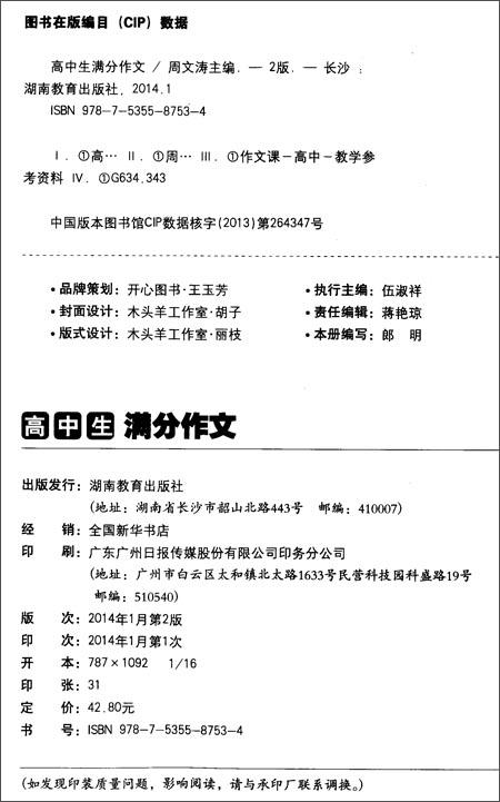 作文满分王:高中生作文工具(第2版)/周文涛/湖南适合小说高中生的图片
