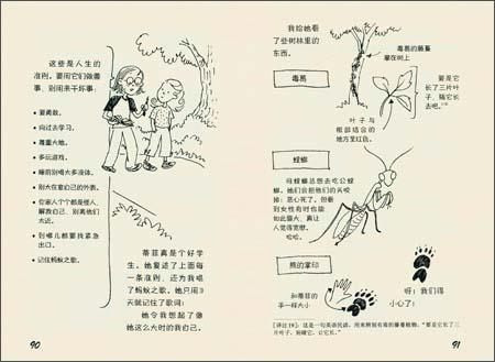 《艾莉的手绘日记1:带着笔, 去旅行(上册)(英汉对照)图片