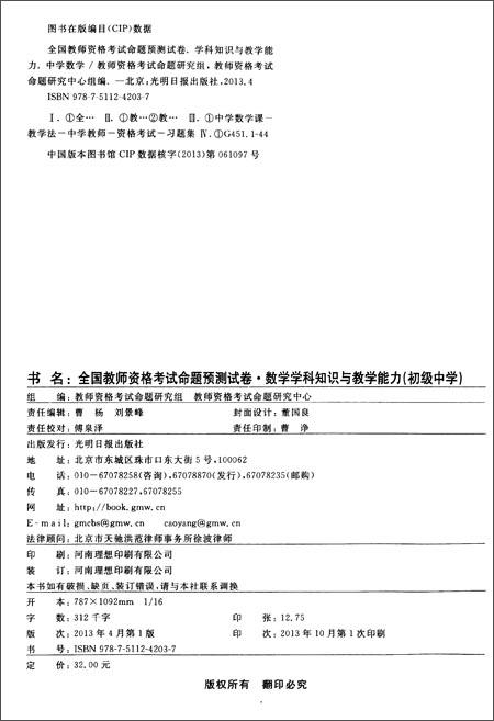 天一v试卷(2014)试卷资格考试教师预测命题:暑假柳北初中工图片