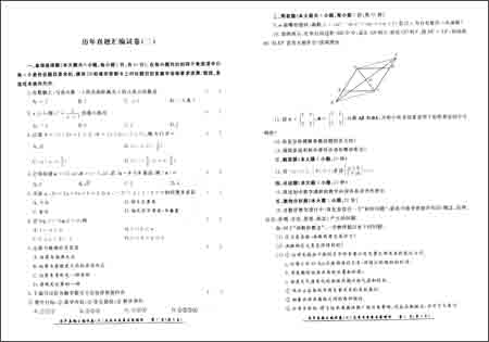 天一v教师(2014)教师资格考试试卷预测命题:抄报手初中两弹一星图片
