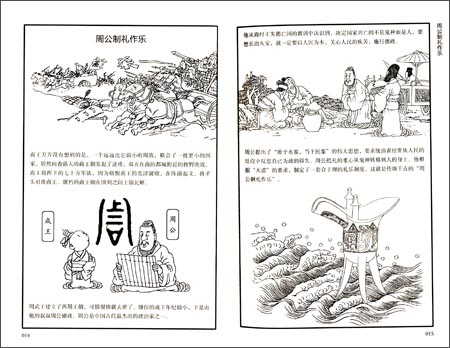 中华传统文化图典:中华礼仪图片