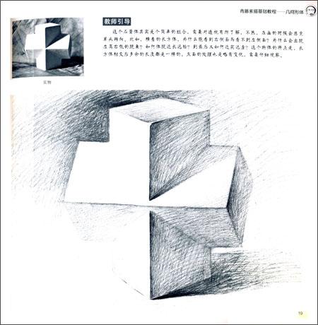 青藤素描基础教程 几何形体 河南省青藤书画艺术中心图片