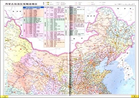 东北地区公路里程地图册:内蒙古自治区(2014全新升级)平装–2014年1月