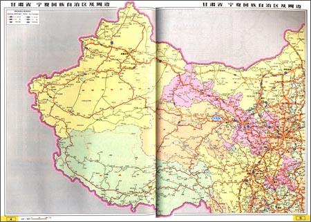 《西北地区公路里程地图册:甘肃省
