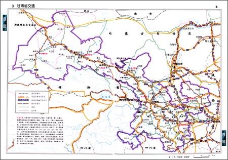 甘肃省地图册(升级版)