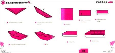 最新儿童剪纸,简笔画,折纸,学画大全(套装共4册)平装–2014年3月1日