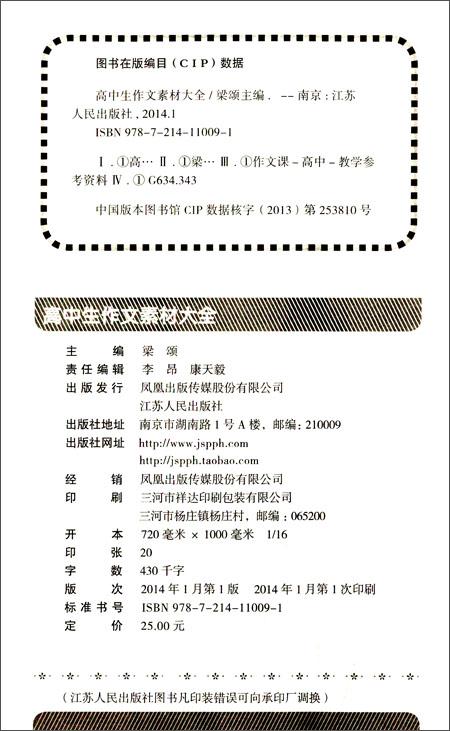 高中生作文素材大全平装–2014年1月1日