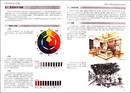 《印象手绘:室内设计手绘教程》 李磊【摘要 书评 】