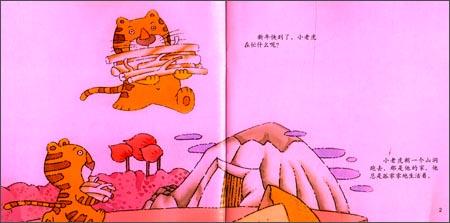 《小朋友的图画书:小老虎的新年树》