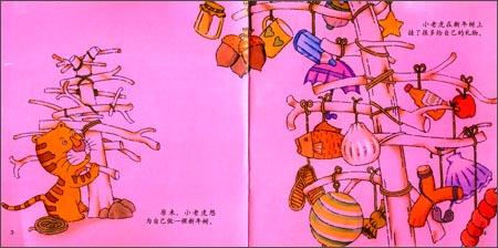 小朋友的图画书:小老虎的新年树