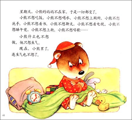 红袋鼠书系:幼儿画报精品故事书7