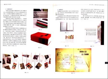 """""""十二五""""高等教育艺术设计类专业规划教材:版式设计"""