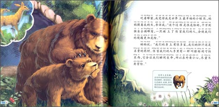 《动物童话百科全书系列·棕熊童话百科全书:棕熊王国