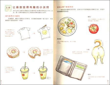 色铅笔的温情手绘2 /飞乐鸟工作室/中国水利水电出版