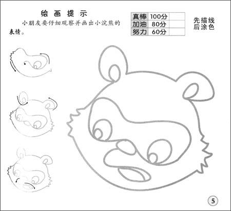 蒙纸一笔画(动物篇1) / 卡迪工作室