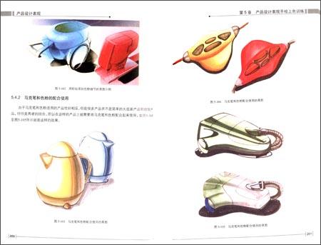产品设计表现(全彩)