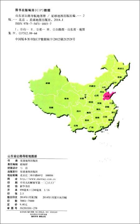 山东省地图高清大图_山东省平度市高清地图