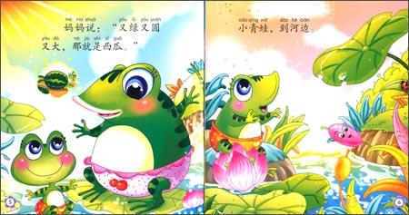 小青蛙找妈妈故事_