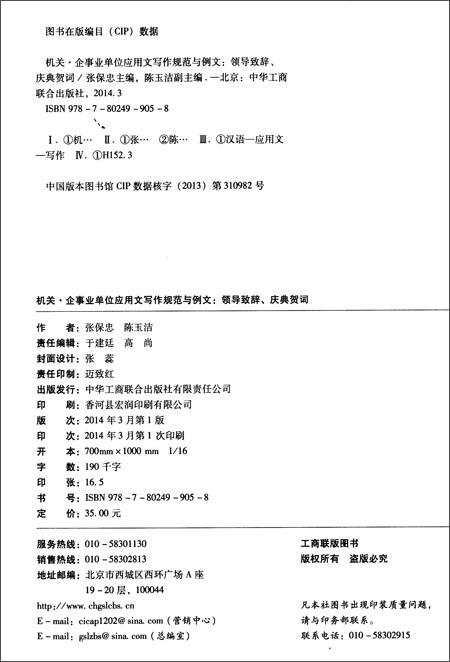 机关单位写作范文_机关·企事业单位应用文写作规范与例文领导