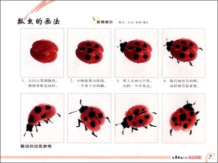 儿童国画入门:鱼虫动物篇(附光盘)