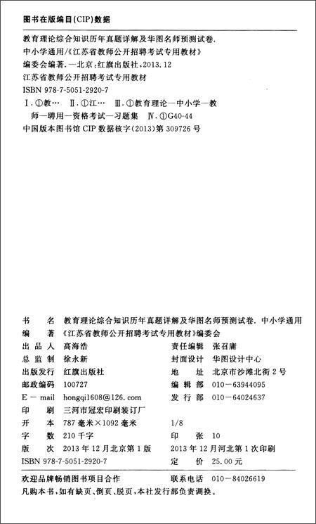 儿童家庭教育指导形成性考核册案例分析