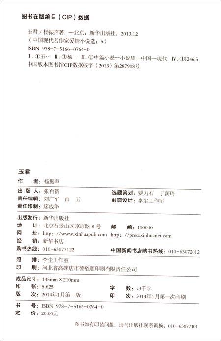 君 中国现代名作家爱情小说选 五